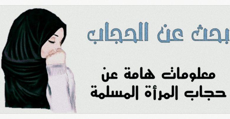 بحث عن الحجاب معلومات هامة عن حجاب المرأة المسلمة وشروطها ومواصفاتها أبحاث نت Memes Movie Posters Olds