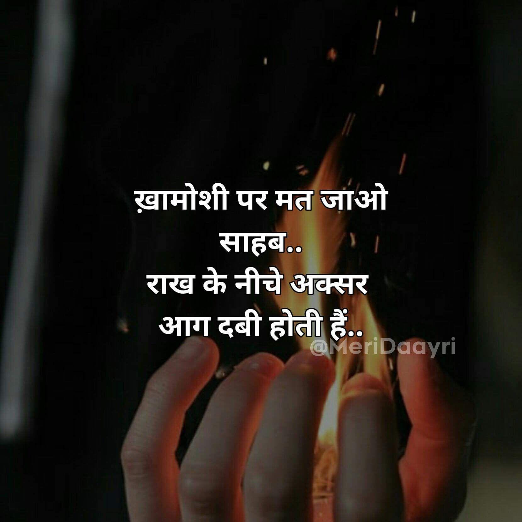 Attitude Motivational Quotes In Hindi: Hindi Quotes, Quotes, Hindi Qoutes