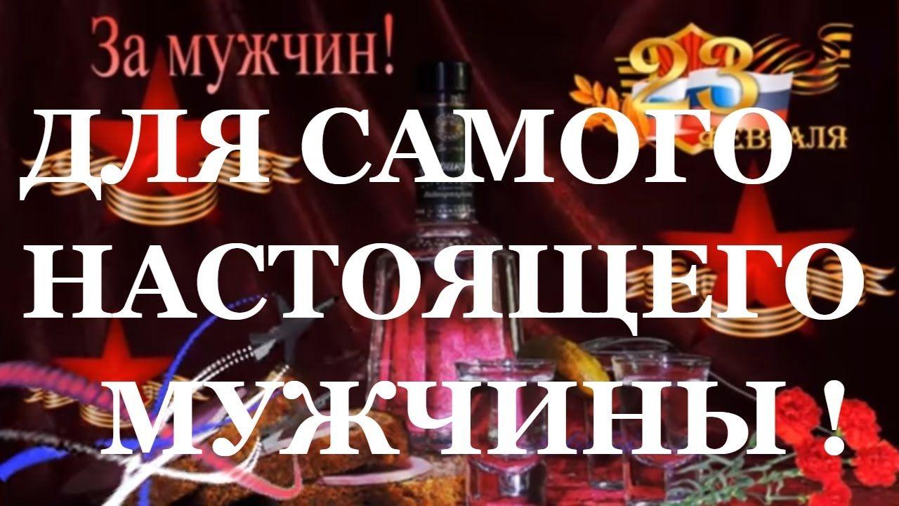 Pozdravlenie Ko Dnyu Zashitnika Otechestva 23 Fevralya Muzhskoj