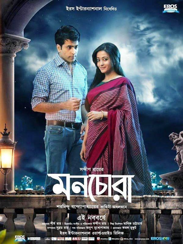 Monchora 2016 | Fulll Bengali Movie | Abir Chatterjee, Raima
