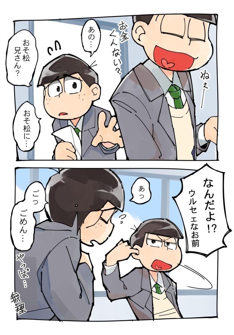 げんさ on twitter キャラクター かわいい おそ松さんイラスト おそ松さん漫画
