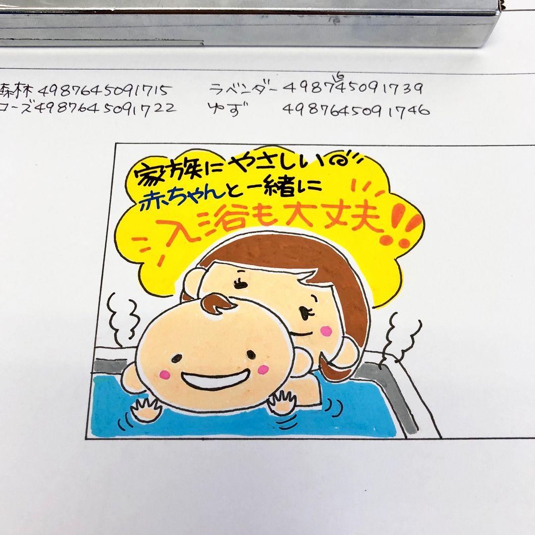 入浴剤pop赤ちゃんとママのイラストと仕上がり スワイプして見られます