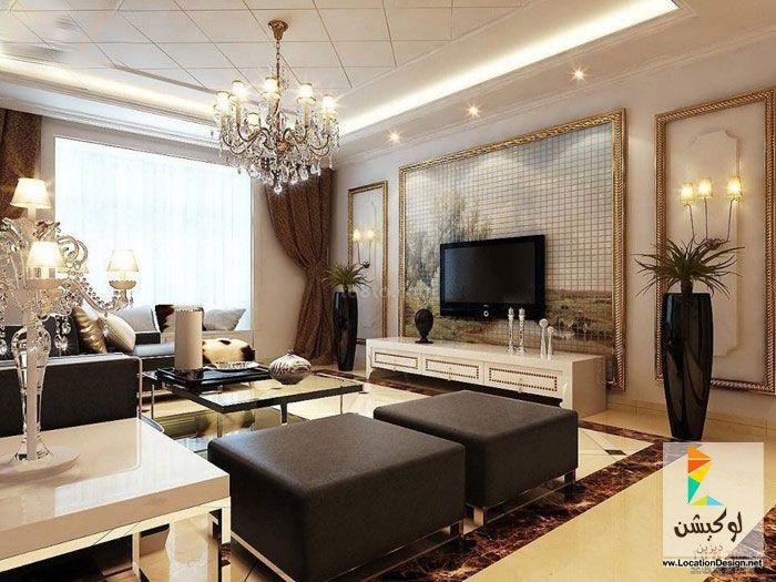 أحدث ديكورات صالات مودرن لوكشين ديزين نت Glamour Living Room Living Room Spaces Basement Remodeling
