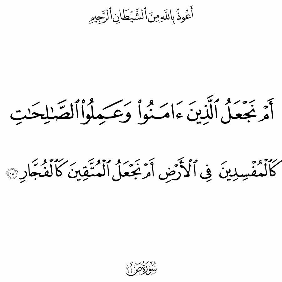 Pin By Hatem Mekni On 038 سورة ص Math Arabic Calligraphy Calligraphy