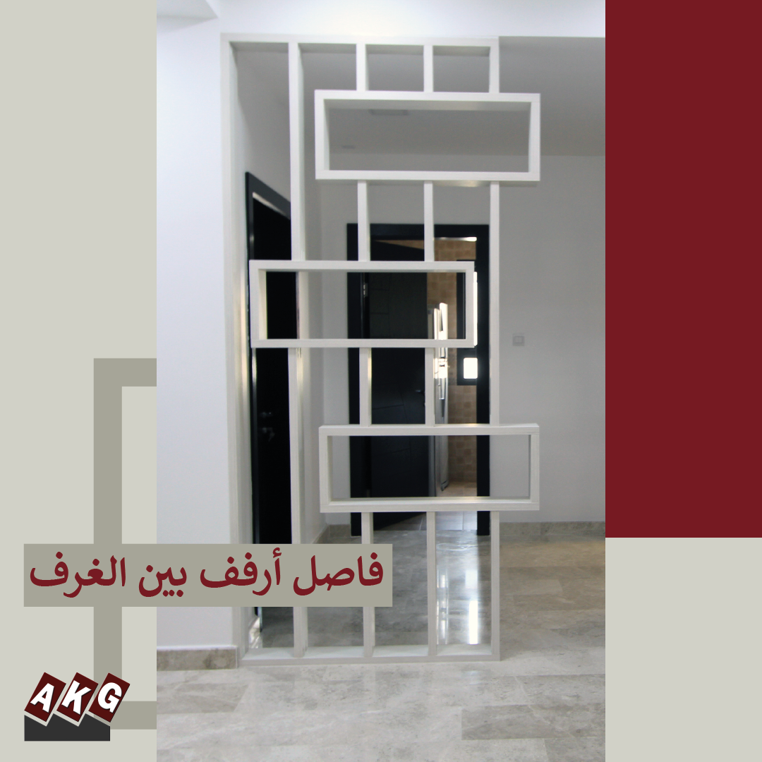 تصميم و تنفيذ رفوف خشبية 2020 Living Room Design Modern Room Design Living Room Designs
