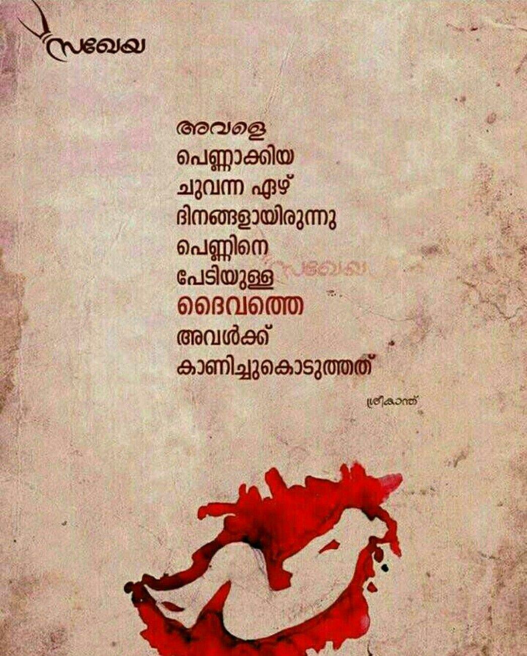 Alllathe Pinne Enda Parayaaa Malayalam Quotes Motivatinal