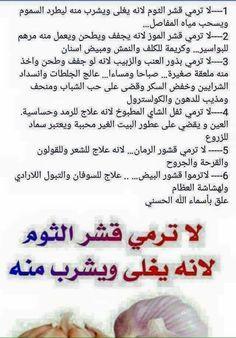 Resultat De Recherche D Images Pour محمد رضى عمرو Sante Et Beaute Sante Et Fitness Comment Soigner