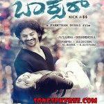 Boxer 2015 Kannada Movie Mp3 Songs Free Download Mp3 Song Kannada Movies Songs