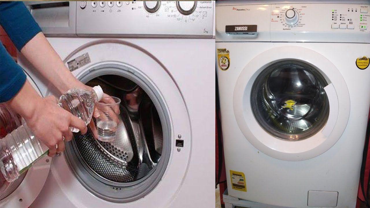 تنظيف الغسالة من الرواسب والرائحة الكريهة بالخل الأبيض Laundry Machine Washing Machine Home Appliances