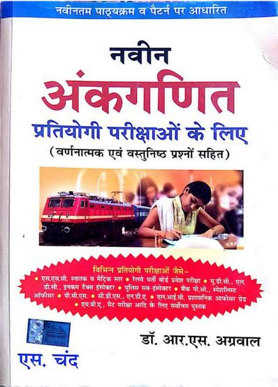 Reasoning pdf logical in hindi books