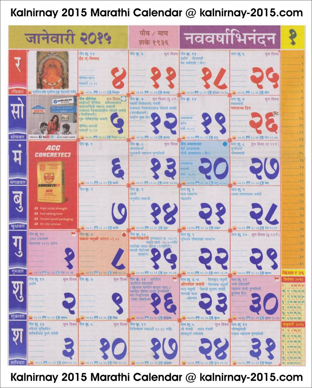 january 2015 marathi kalnirnay calendar calendars 2016 2016 calendar january calendar february 2015