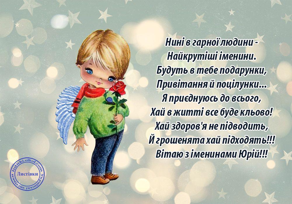 Картинка Юрію на іменини з віршом ...