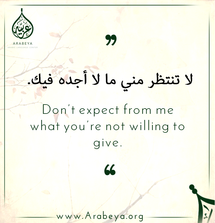 Don't expect from me what you're not willing to give