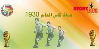 هداف كاس العالم 1930 World Cup Goals World
