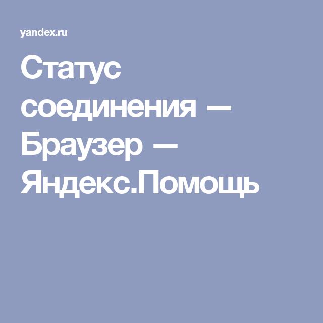 Статус соединения — Браузер — Яндекс.Помощь