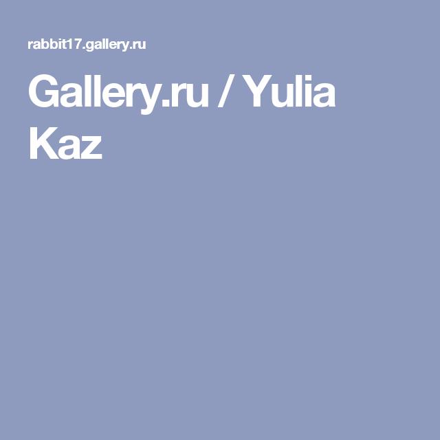 Gallery.ru / Yulia Kaz