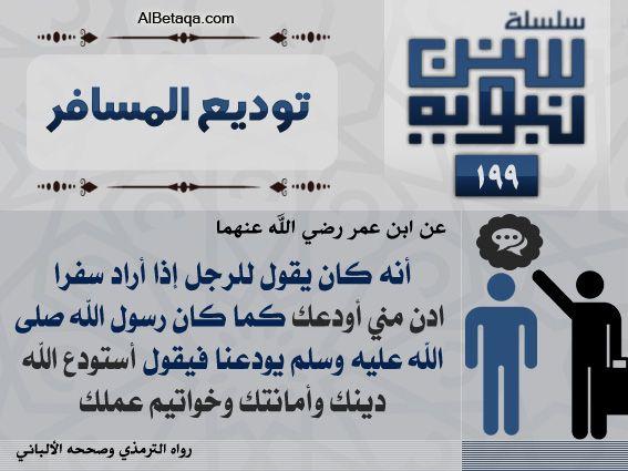 توديع المسافر Ahadith Islam True Quotes