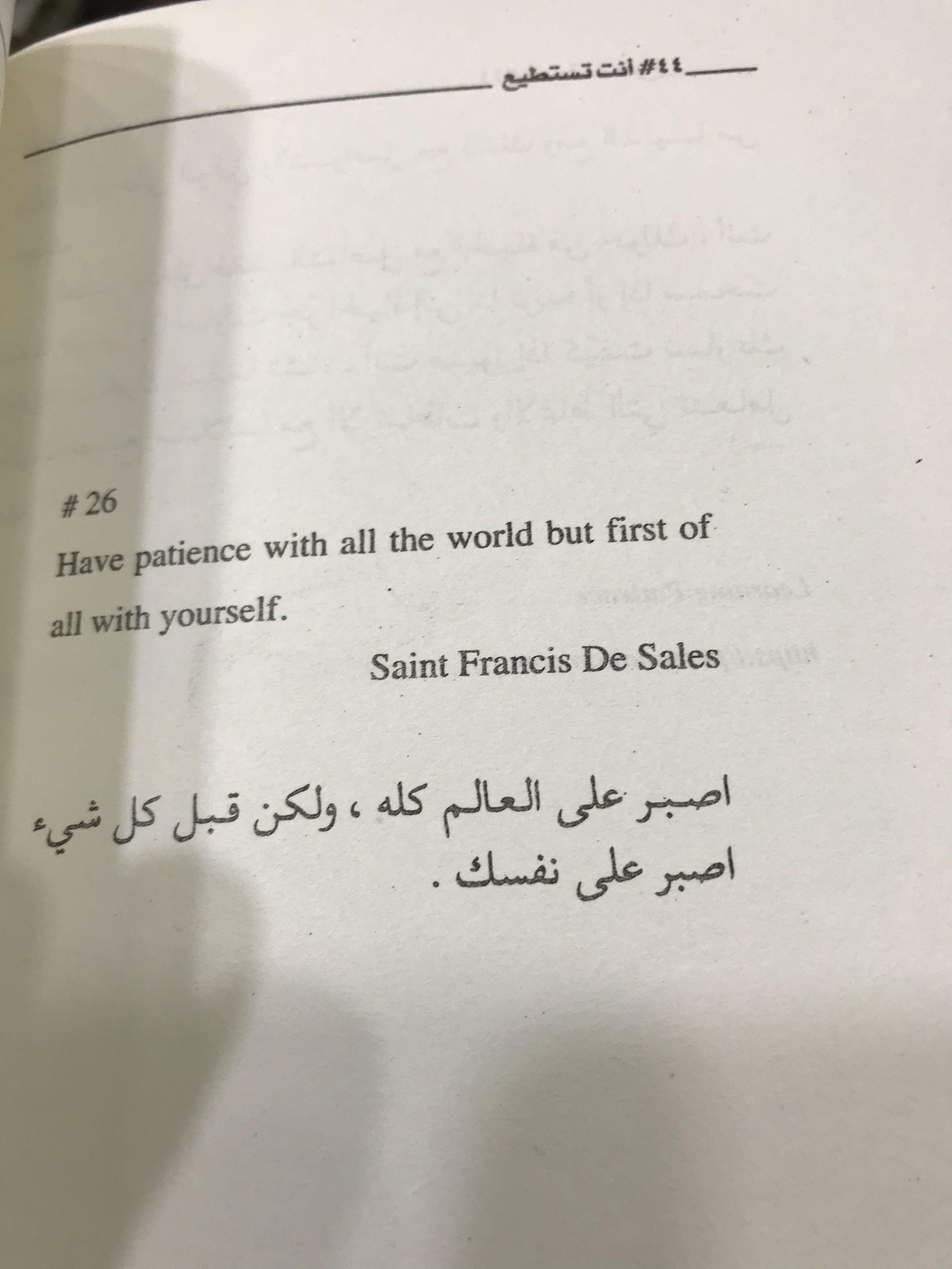 ٤٤ انت تستطيع St Francis De Sales Having Patience St Francis