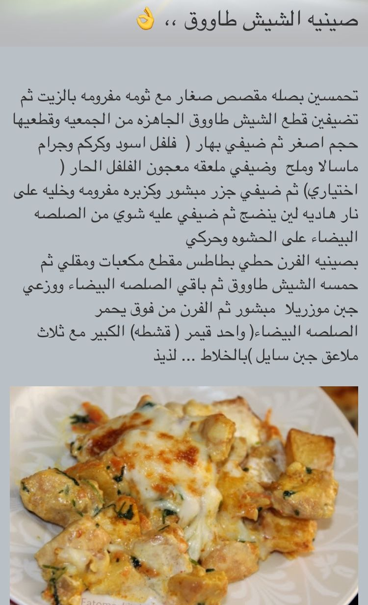 Pin By Bloggerista89 On وصفات بالعربي Cookout Food Recipes Food Receipes