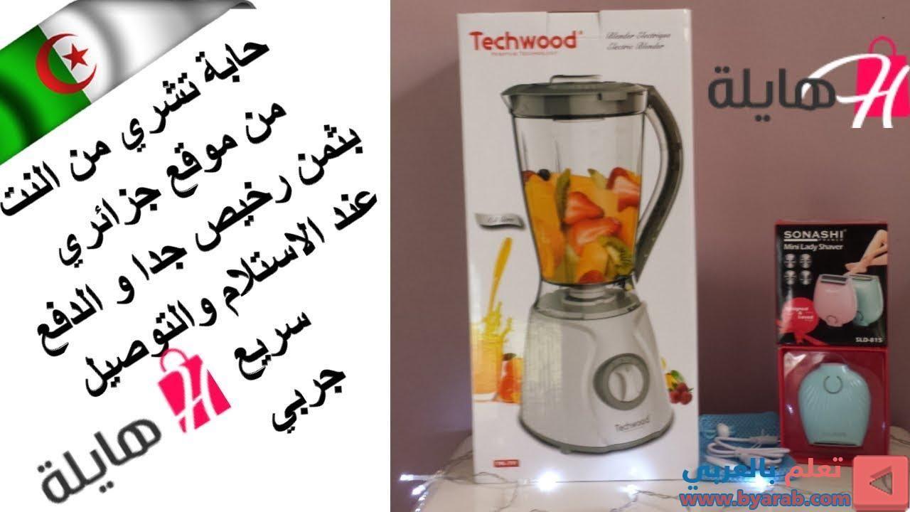 جربت موقع تسوق الكتروني جزائري هايلة الدفع عند الاستلام و الشحن سريع جدا Haylla Com Kitchen Appliances Blender Appliances