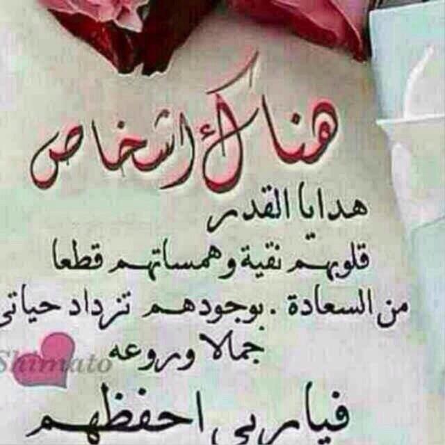 اسير الشوق On Twitter Calligraphy Quotes Love Beautiful Morning Messages Pictures With Meaning