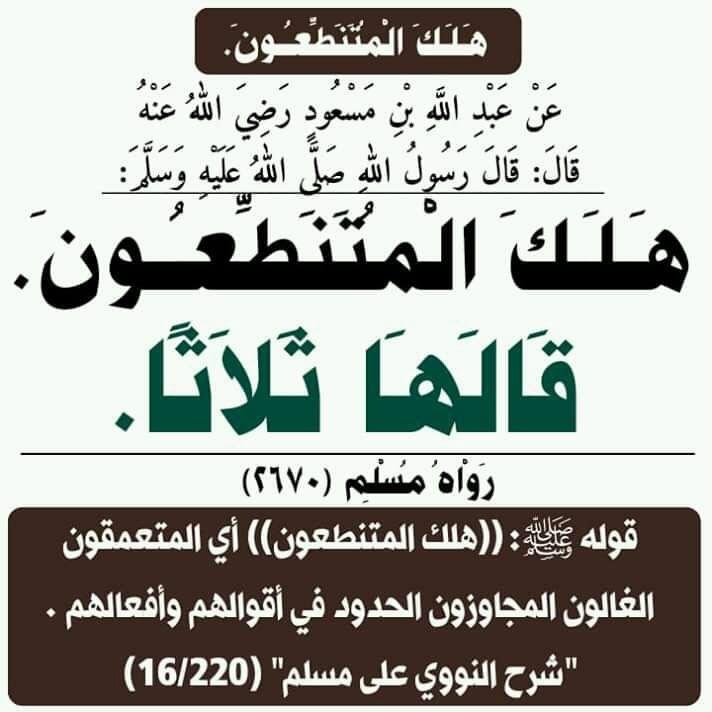 Pin By رياض بوخروبة أبو خديجة On أحاديث نبوية Islamic Quotes Learn Islam Quotes