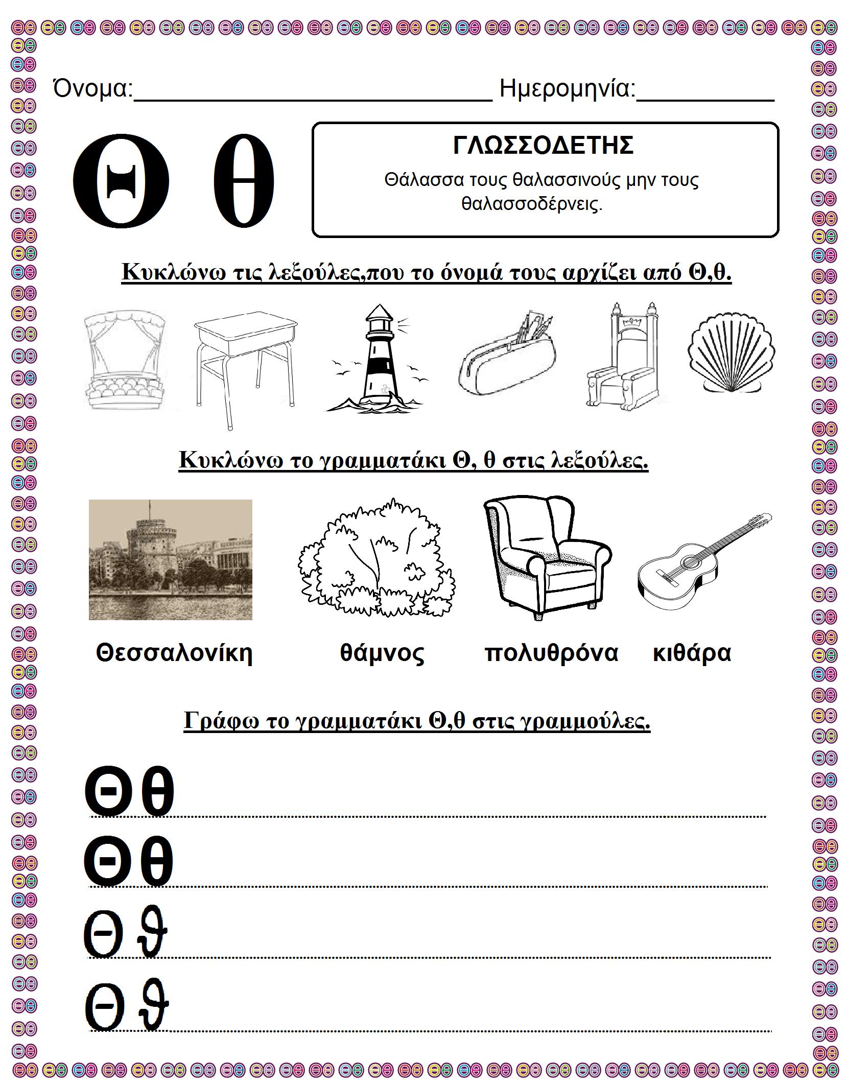 Pin By Kathy Markadakis Vassilakis On Greek Worksheets