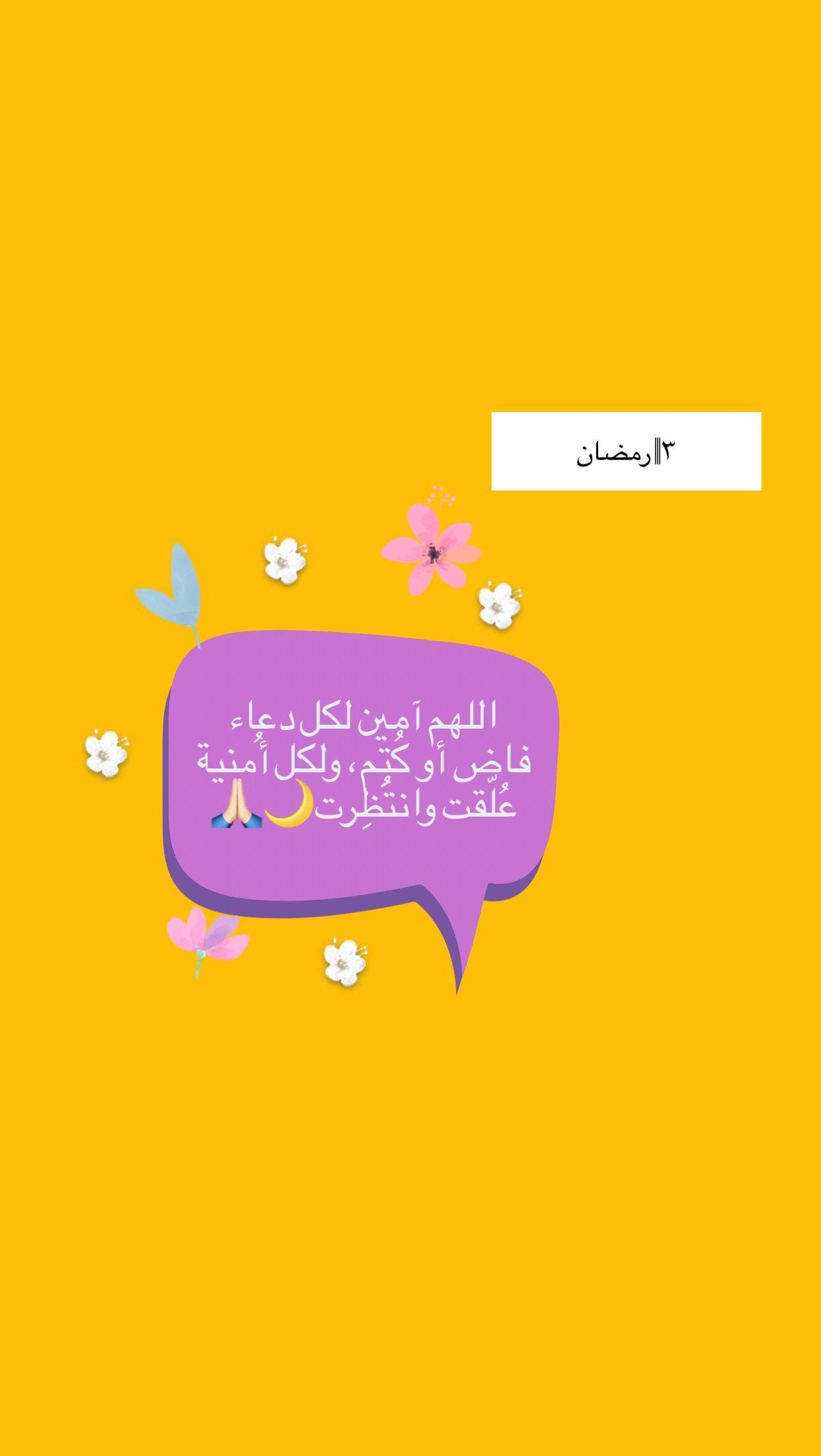 ٣ رمضان Ramadan Prayer Ramadan Prayers
