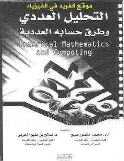 تحميل كتاب التحليل العددي وطرق حسابه العددية Pdf Math Formulas Pdf Books Download Pdf Books