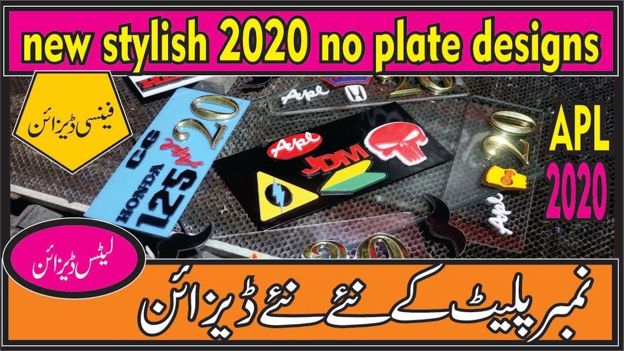 3d Number Plate 2020 Fancy Number Plate Design Bike Number