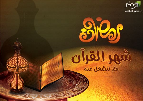 رمضان شهر القرآن فلا تنشغل عنه Facebook Cover Design Facebook Cover Cover Design