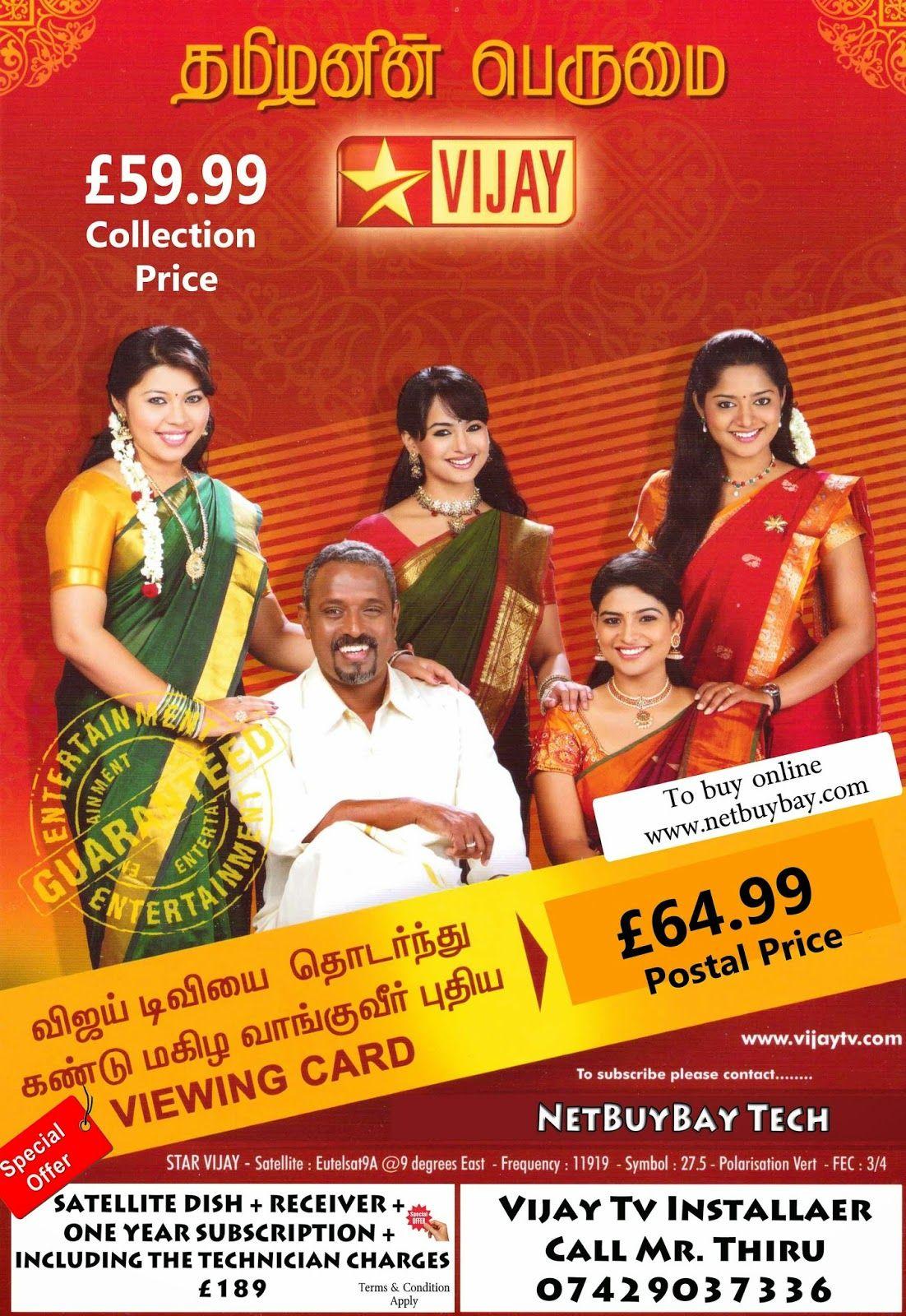 Dish tamil hd movies