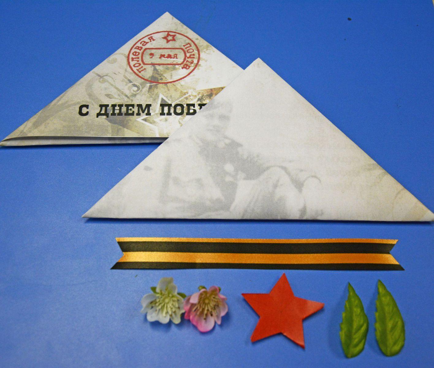 открытки с письмом-треугольником будь него золотого