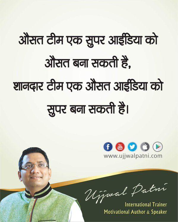 Dr Ujjwal Patni Ujjwal Patni Work Quotes Inspiring Quotes About Life Motivational Quotes