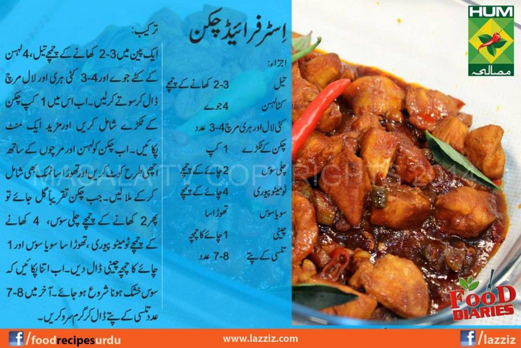 Chicken food recipes in urdu google search cipes chicken food recipes in urdu google search forumfinder Images