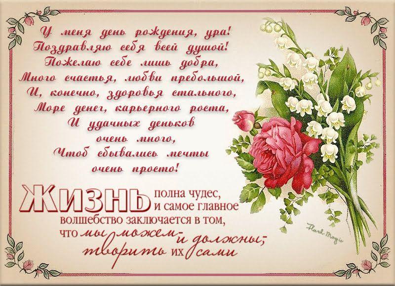 поздравления самой себе на день рождения при дарит цветочек смайлик