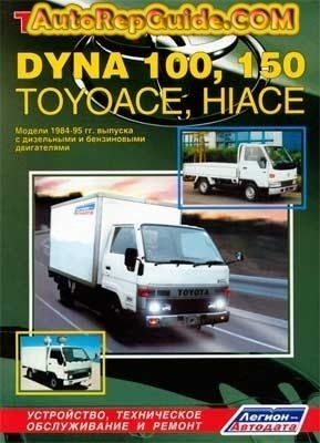 Download Free Toyota Dyna 100 150 Hiace Toyoace 1984 1995 Repair Manual Image By Autorepguide Com Toyota Dyna Repair Manuals Toyota