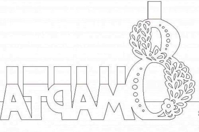 открытка к 8 марта своими руками шаблоны схемы