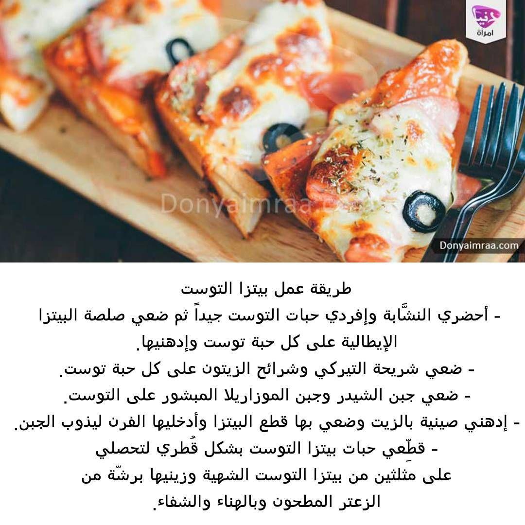 Emraa On Instagram كانت هذه طريقة عمل بيتزا التوست السريعة بألذ المكونات جربيها وشاركينا رأيك فيها بيتزا وصفاتي وصفات وصفات سهلة Recipes Cooking Food