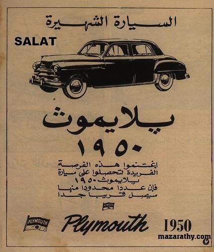 دعايات قديمة منوعة منتدى هواة التراث العربي Egypt History Egyptian History Old Egypt