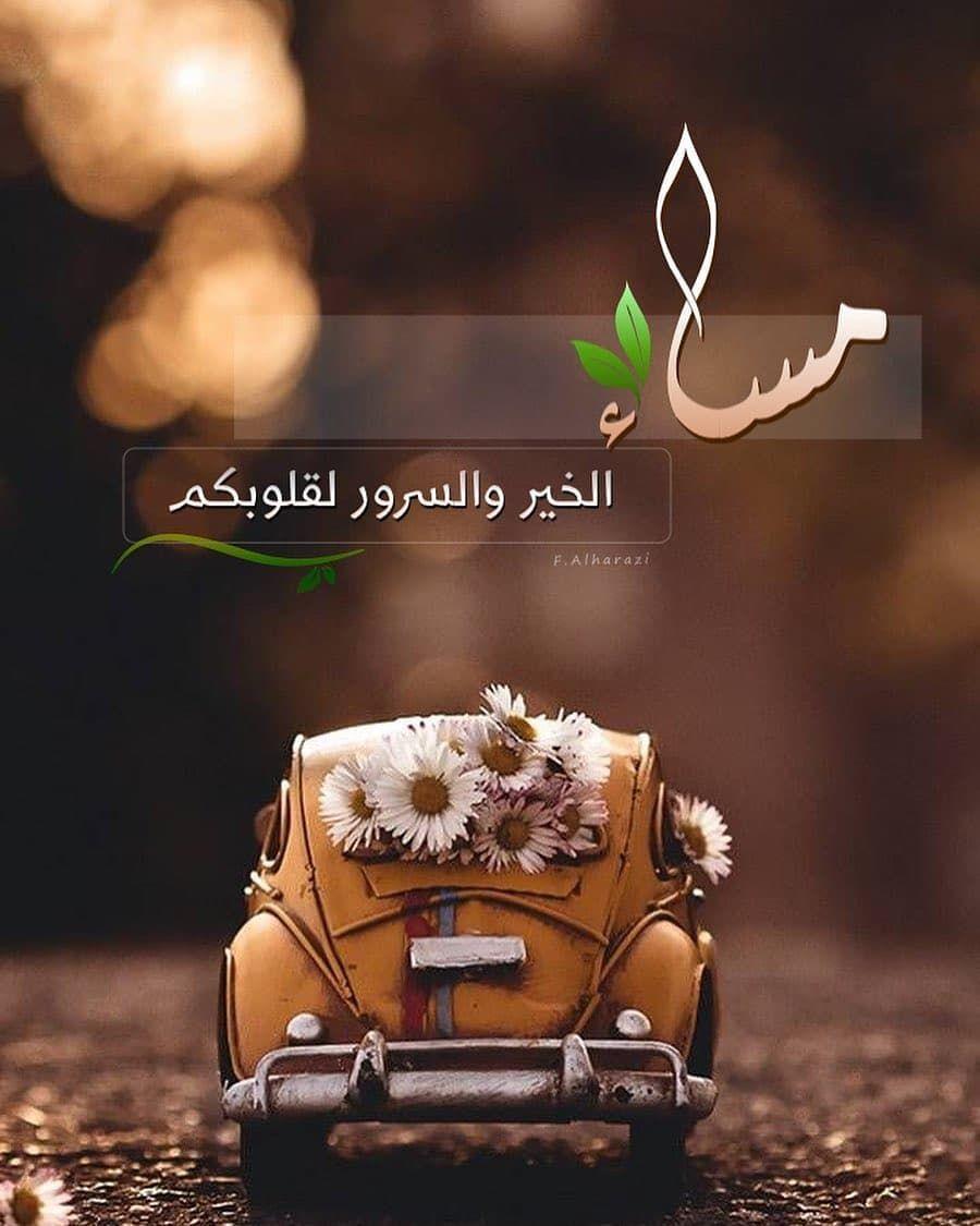 صبح و مساء On Instagram اسعد الله مساكم مساء الورد تصميم تصاميم السعودية صبح ومساء Good Morning Gif Ali Quotes Morning Gif