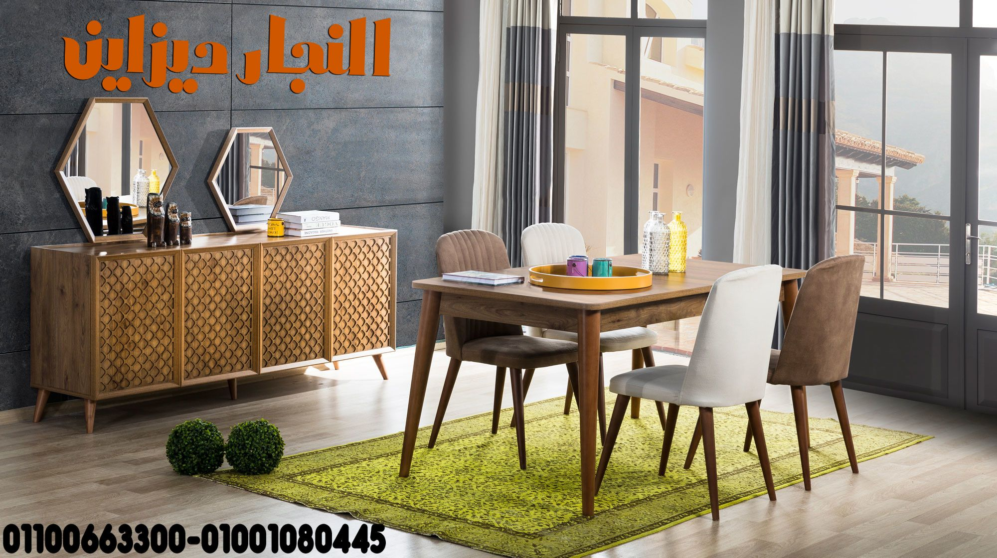 احدث صور موديلات غرف سفرة مودرن 2022النجار ديزاين Furniture Design Living Room Home Decor Furniture