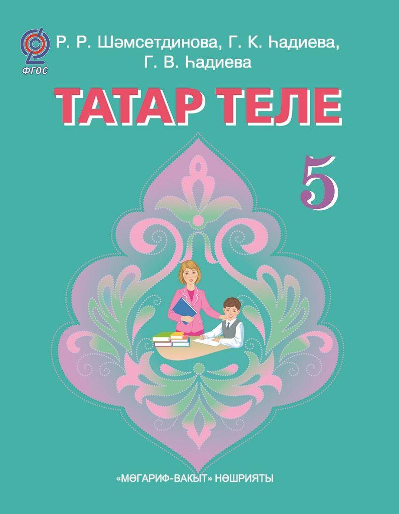 Домашняя работа по татарскому