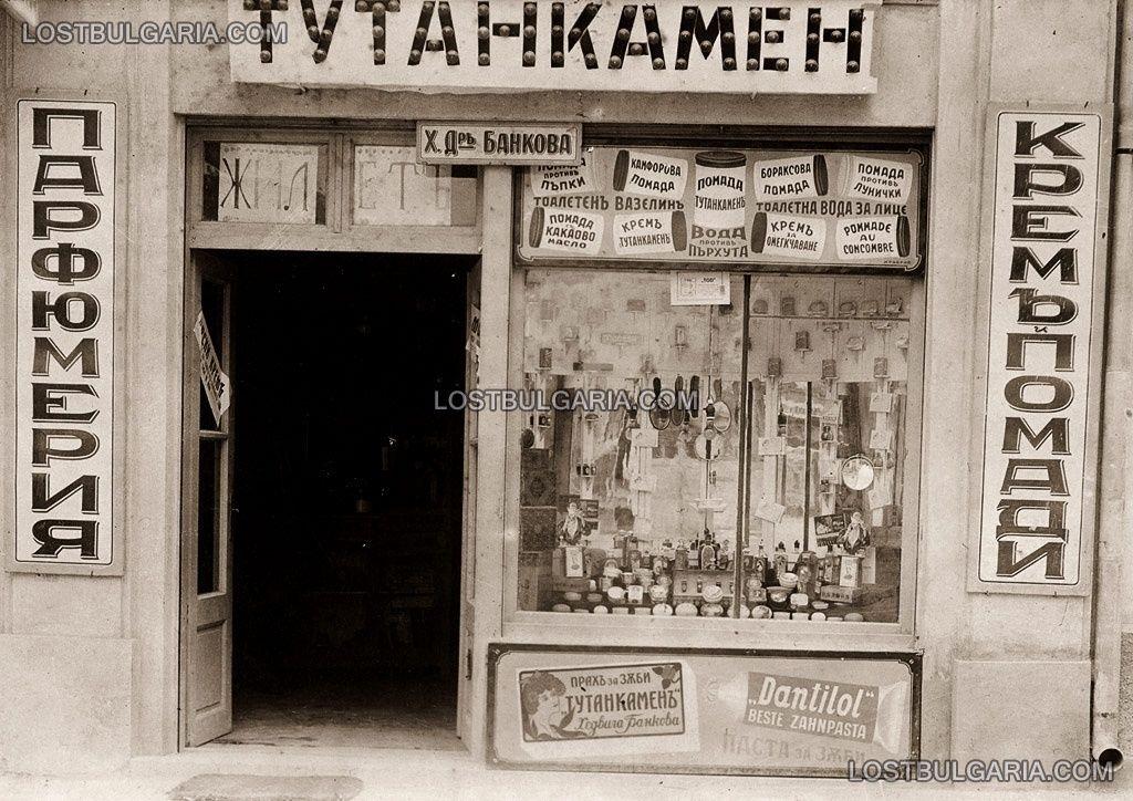 """Парфюмериен и козметичен магазин """"Тутанкамен"""", 20-те години на ХХ век"""