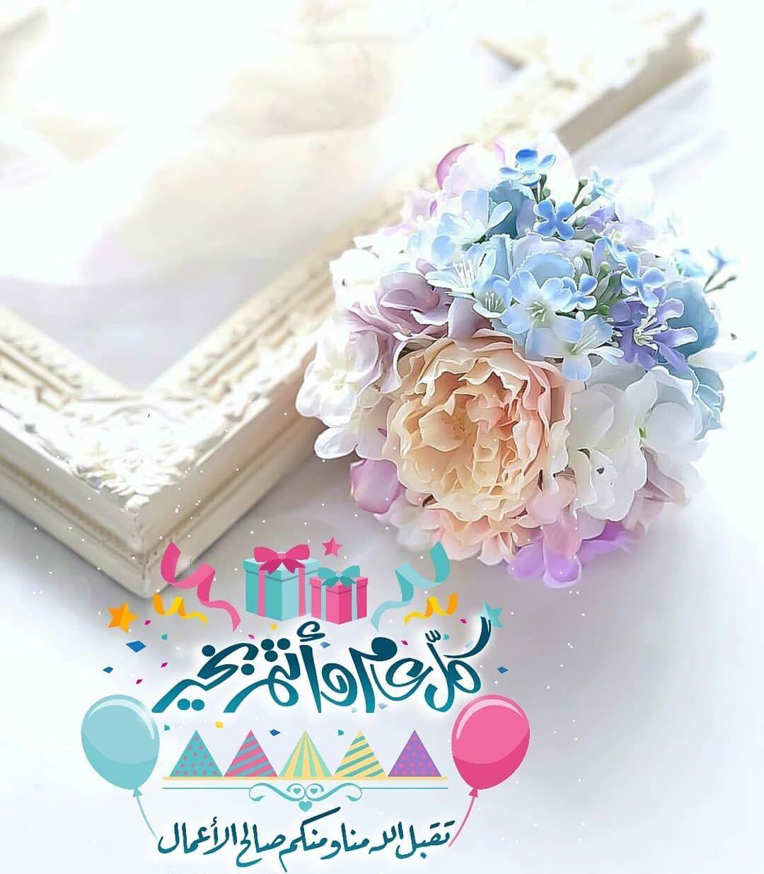 عيد اضحی مبارك Eid Gifts Eid Cards Eid Greetings