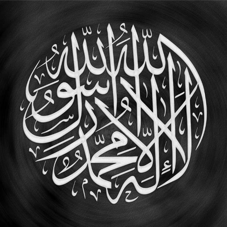 La Ilaha Illallah ل ا إ ل ه إ ل ا ٱلله م ح م د ر س ول ٱلله Black Islamic Calligraphy Calligraphy Calligraphy Artwork