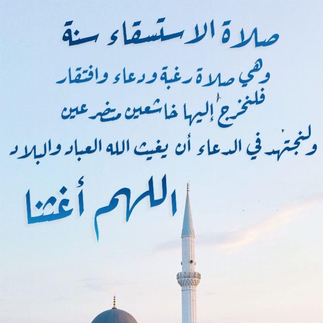 صلاة الاستسقاء Arabic Calligraphy Calligraphy