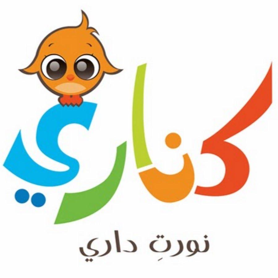تردد قناة كنارى للاطفال على نايل سات لكل من يبحث عن قناة تعرض افلام الكرتون والانشيد المناسب للاطفال نقدم لكم اليوم من خلال موقع تردد Character Scooby Pikachu
