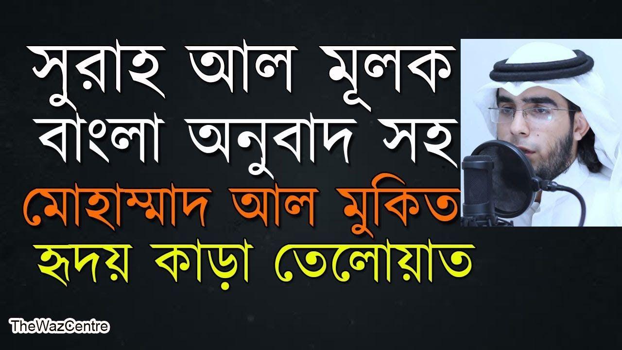 Surah Al Mulk with Bangla Translation. সুরা আল মূলক