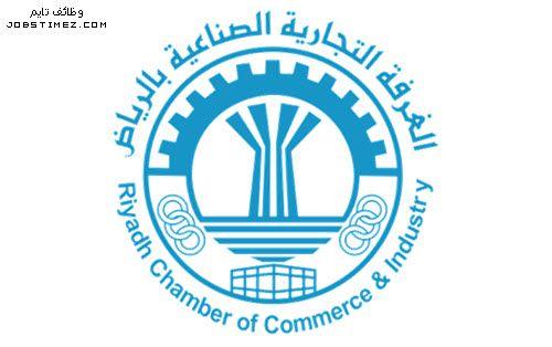 وظائف الغرفة التجارية الصناعية بالرياض 1437 وظائف تايم Volkswagen Logo Civil Jobs Vehicle Logos